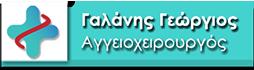 Γαλάνης Γεώργιος | Αγγειοχειρούργος – Αγγειολόγος Logo